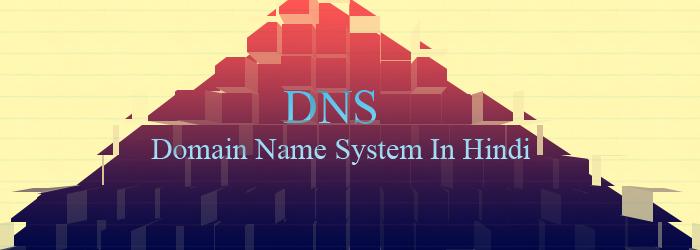 DNS in hindi-domain name system in hindi