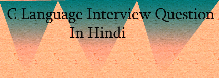 c interview or viva question in hindi