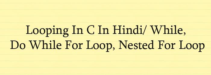 looping in c in hindi