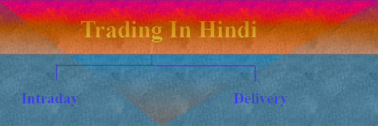 trading in share market in hindi