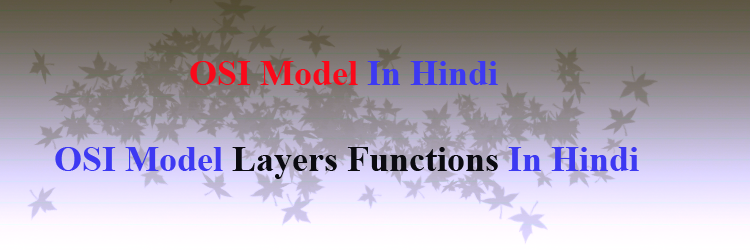 OSI model layers functions in hindi