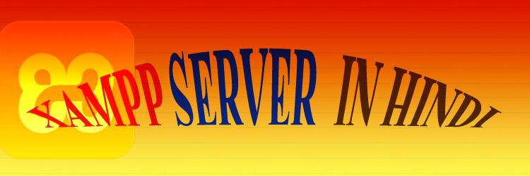xampp server in hindi
