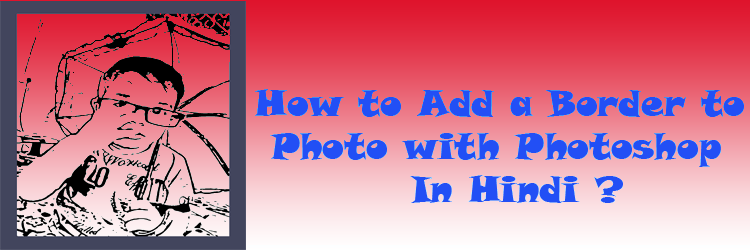 How to Add a Border to a Photo with Photoshop In Hindi