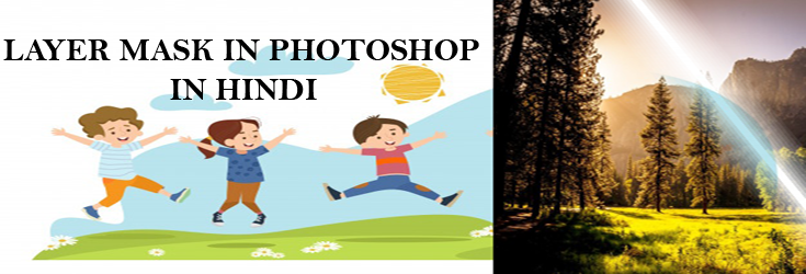 Layer mask in Photoshop in Hindi feature