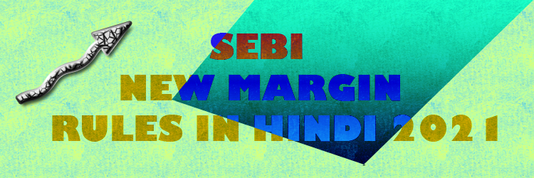 SEBI NEW MARGIN RULES IN HINDI feature img