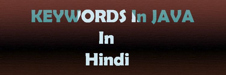 keywords in java in hindi