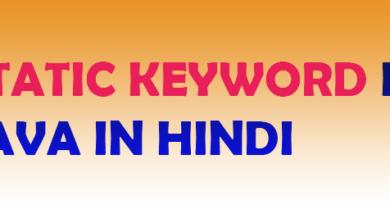 static keyword in java in hindi