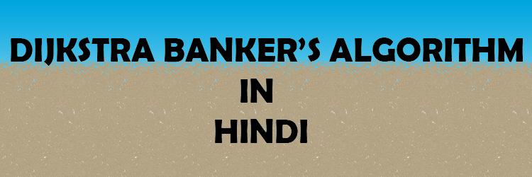dijkstra banker's algorithm in hindi
