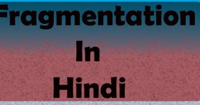 fragmentation in hindi
