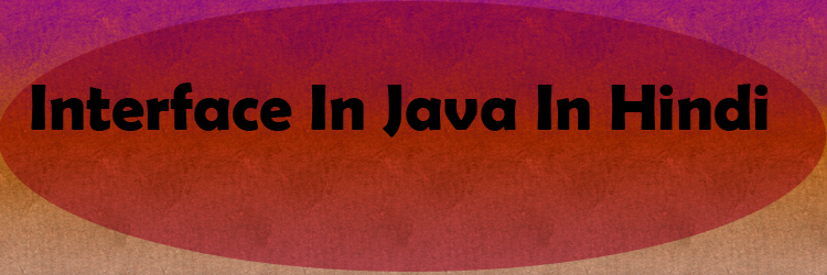 interface in java in hindi