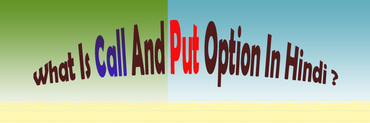 Call And Put Option In Hindi