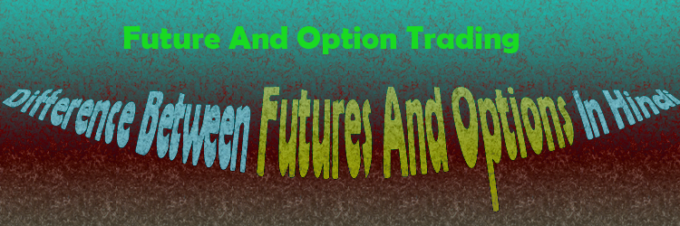 Difference Between Futures And Options In Hindi