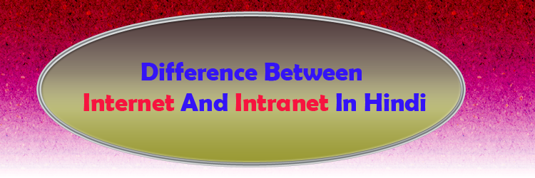 Difference Between Internet And Intranet In Hindi