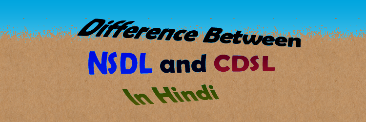 Difference Between NSDL and CDSL In Hindi