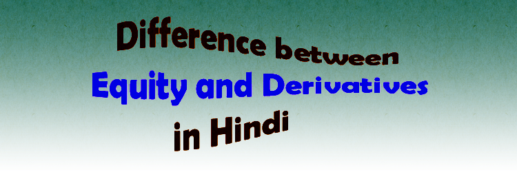 Difference between Equity and Derivatives in Hindi