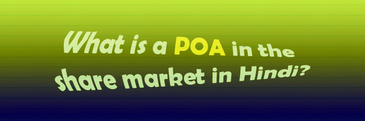 What is a POA in the share market in Hindi