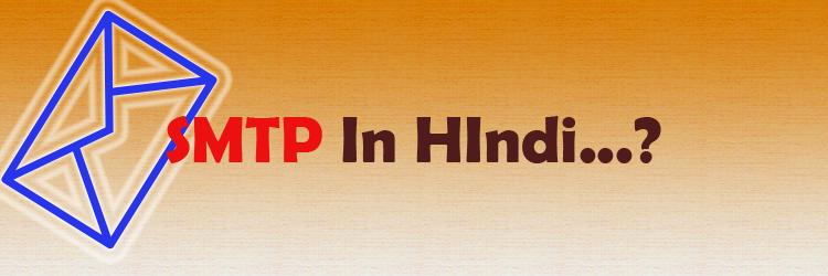 smtp in hindi