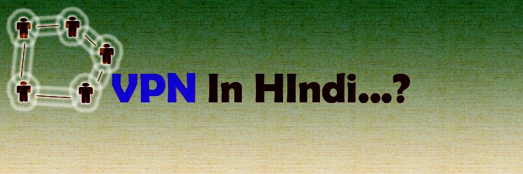 vpn in hindi
