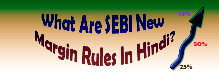 what are SEBI new margin rules in Hindi