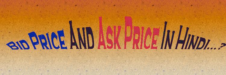 bid price and ask price in hindi