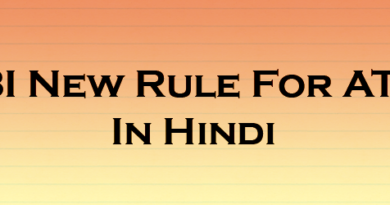 rbi new rules for atm in hindi