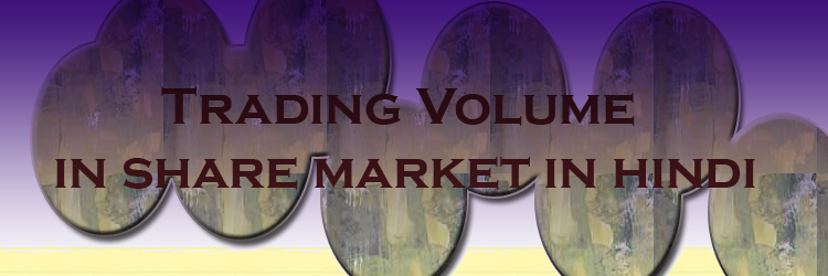 trading volume in share market in hindi