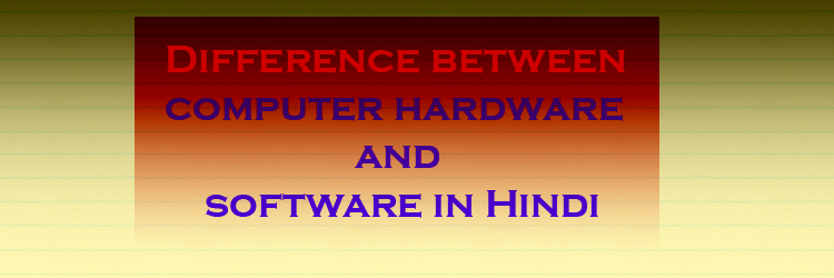Difference between computer hardware and software in Hindi