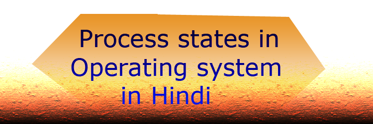 Process states in Operating system in Hindi