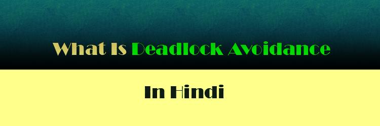 What Is Deadlock Avoidance In Hindi
