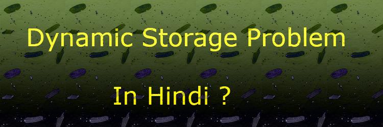 dynamic storage problem in hindi