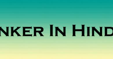 linker in hindi