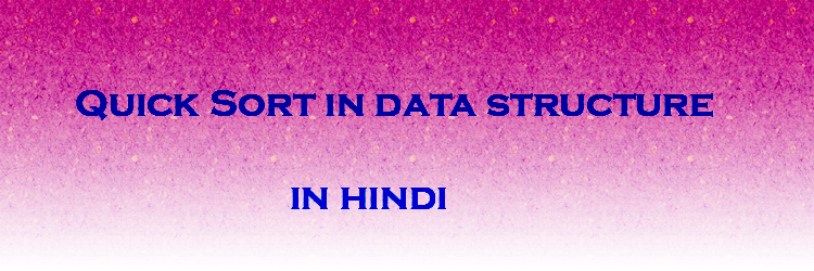 quick sort in data structure in hindi