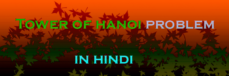 tower of hanoi in data structure in hindi