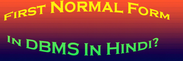 First normal form in dbms in hindi
