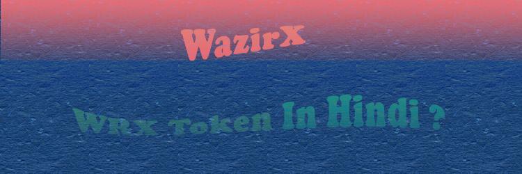 WRX token in hindi