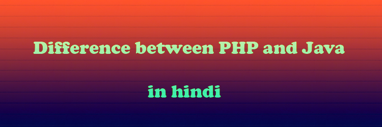 difference between php and java in hindi