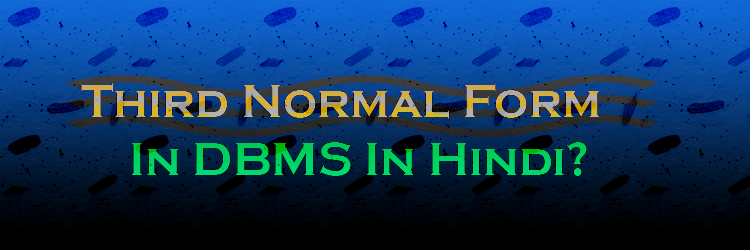 third normal form in dbms in hindi
