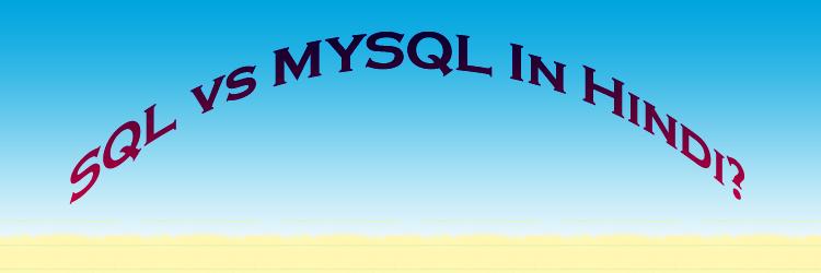 sql vs mysql in hindi