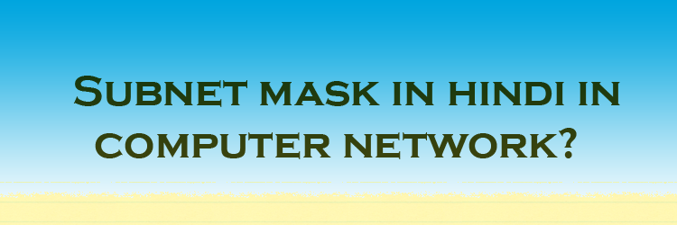 subnet mask in hindi in computer network