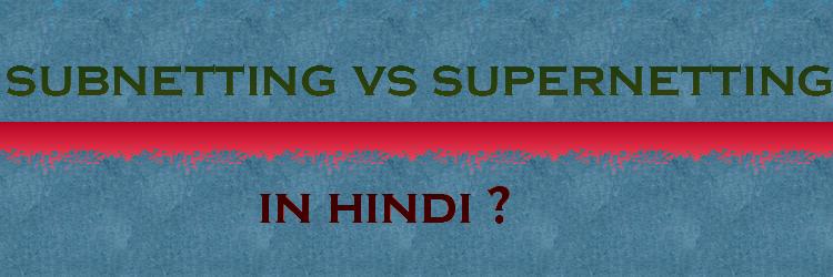 subnetting vs supernetting in hindi